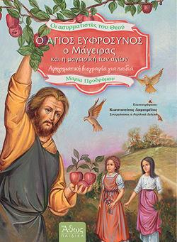 Ο Άγιος Ευφρόσυνος ο Μάγειρoς και η μαγειρική των αγίων