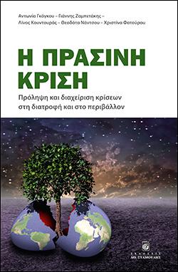 Η Πράσινη Κρίση