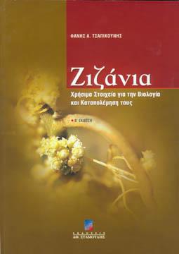 Ζιζάνια. χρήσιμα στοιχεία για την