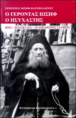Αποτέλεσμα εικόνας για ΦΩΤΟΓΡΑΦΙΕΣ ΚΑΙ ΕΙΚΟΝΕΣ  Γέροντας Ιωσήφ ο Ησυχαστής