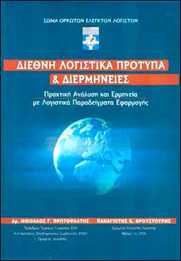 Οικονομία &; διοίκηση > διεθνή πρότυπα