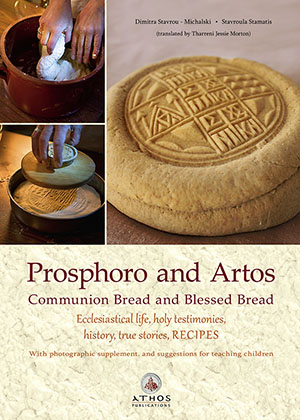 Prosphoro and Artos - Communion Bread and Blessed Bread (epub)