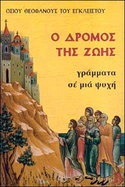 Ο Δρόμος της Ζωής - Γράμματα σε μια ψυχή. (Οσίου Θεοφάνους του Εγκλείστου)