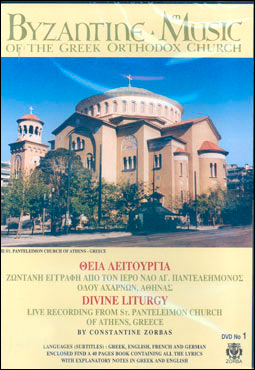 DVD No 1. Θεία Λειτουργία ( Divine Liturgy, Live Recording from St.Panteleimon Church) (for USA)