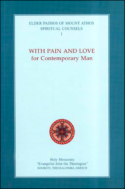 With Pain and Love for Contemporary Man (με πονο και αγαπη για το συγχρονο ανθρωπο)