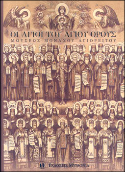 Οι Άγιοι του Αγίου Όρους