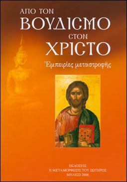 Απο τον Βουδισμό στον Χριστό. Εμπειρίες Μεταστροφής