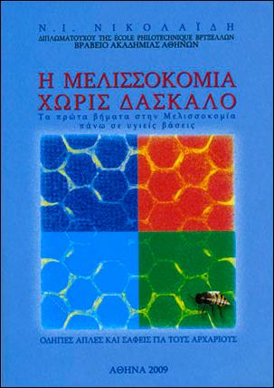 Μελισσοκομία χωρίς Δάσκαλο