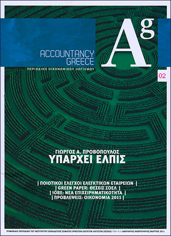 Accountancy Greece 02 2011/01-02-03