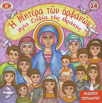 Η Μητέρα των Ορφανών Αγία Σοφία της Θράκης  (Μικρά και Ορθόδοξα 24)