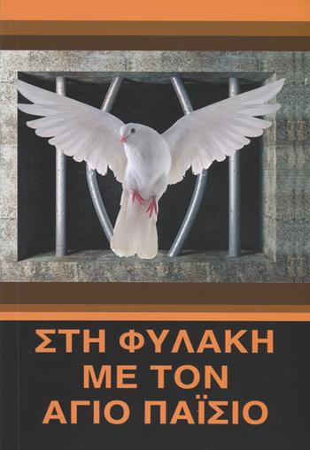 Αποτέλεσμα εικόνας για στη φυλακη με τον αγιο παισιο