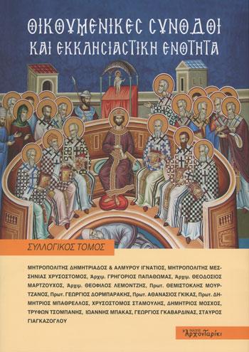 Οικουμενικές Σύνοδοι και Εκκλησιαστική Ενότητα