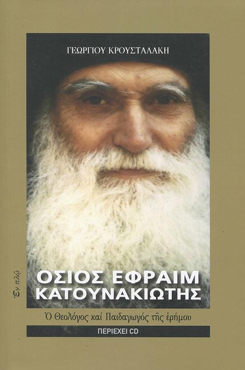 Αποτέλεσμα εικόνας για ΓΕΡΩΝ ΕΦΡΑΙΜ ΚΑΤΟΥΝΑΚΙΩΤΗΣ - Ο Θεολόγος και Παιδαγωγός της ερήμου