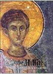 Ο Άγιος Δημήτριος στην Τέχνη του Αγίου Όρους θεολογία   λευκώματα
