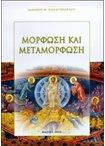 Μόρφωση και Μεταμόρφωση θεολογία   δογματικά   ποιμαντικά   άρθρα μελέτες