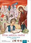 Ο Γέρων Χατζηγιώργης ο Αθωνίτης – Ήταν κάποτε παιδιά (1)