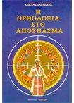 Η Ορθοδοξία στο Απόσπασμα θεολογία   αντιαιρετικά   απολογητικά   υπεράσπιση της πίστεως