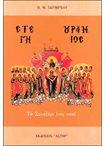 Στέγη Ουράνιος θεολογία   βίοι αγίων   συναξάρια   αγιολόγια   αφηγηματικά   λογοτεχνικά