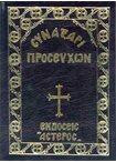 Συναξάρι Προσευχών θεολογία   προσευχητάρια   παρακλήσεις   εγκόλπια   προσευχητάρια