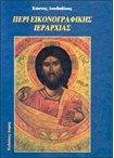Περί Εικονογραφικής Ιεραρχίας θεολογία   δογματικά   ποιμαντικά   άρθρα μελέτες