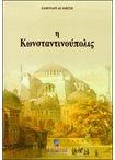 Η Κωνσταντινούπολις θεολογία   προσκυνηματικοί οδηγοί   κων πολη   μ  ασία
