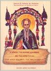 Η Χρήσις της Καινής Διαθήκης εις τας Επιστολάς του Αγίου Ισιδώρου του Πηλουσιώτου