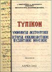 Τυπικόν. Υμνολογία- Λειτουργική. Ιστορία Εκκλησιαστικής Βυζαντινής Μουσικής θεολογία   λειτουργικά βιβλία   τυπικά