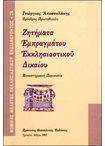 Ζητήματα Εμπραγμάτου Εκκλησιαστικού Δικαίου - Μοναστηριακή Περιουσία. Ν.Μ.Ε.Ε. 3 θεολογία   δογματικά   ποιμαντικά   νομοκανονικά