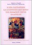 Η ιερά Πατριαρχική και Σταυροπηγιακή Μονή της Ζωοδόχου Πηγής (Βαλουκλή) θεολογία   προσκυνηματικοί οδηγοί   η ορθοδοξία ανά τον κόσμο