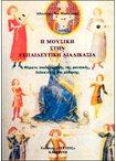 Η Μουσική στην εκπαιδευτική διαδικασία θεολογία   βυζαντινή μουσική   μουσικά βιβλία