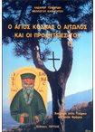 Ο Άγιος Κοσμάς ο Αιτωλός και οι προφητείες του