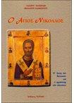 Ο Άγιος Νικόλαος (Ο Άγιος των Θαλασσών και ο Προστάτης των Αδυνάτων) θεολογία   βίοι αγίων   συναξάρια   αγιολόγια   κατά πλάτος