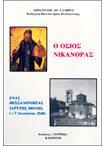 Ο Όσιος Νικάνορας