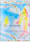 Το Αστεράκι παιδικά   λογοτεχνία