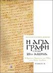 Η Αγία Γραφή στον 21ο αιώνα - Τόμος Β΄ Ανθρώπινο Πρόσωπο και Ηθος στην Καινή Δια θεολογία   αγία γραφή   καινή διαθήκη   μέλετες   άρθρα   δοκίμια
