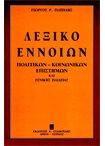 Λεξικό Εννοιών Πολιτικών - Κοινωνικών Επιστημών λεξικά   οικονομικά   νομικά λεξικά