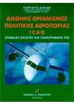 Διεθνής Οργανισμός Πολιτικής Αεροπορίας ICAO