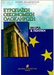 Ευρωπαική Οικονομική Ολοκλήρωση