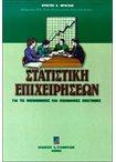 Στατιστική Επιχειρήσεων για τις Οικονομικές και Κοινωνικές Επιστήμες