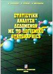 Στατιστική Ανάλυση Δεδομένων με το Λογισμικό Statgraphics