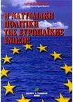Η Ναυτιλιακή Πολιτική της Ευρωπαϊκής Ένωσης