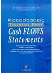 Καταστάσεις Ταμειακών Ροών - Cash Flows Statements οικονομία   διοίκηση   επιχείριση   λειτουργία   κέρδη