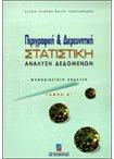 Περιγραφική και Διερευνητική Στατιστική. Ανάλυση Δεδομένων. Τόμος Β΄