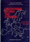 Οικονομική Ιστορία της Ευρώπης οικονομία   διοίκηση   οικονομική ιστορία