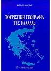 Τουριστική Γεωγραφία Της Ελλάδος οικονομία   διοίκηση   τουρισμός