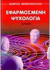 Εφαρμοσμένη Ψυχολογία κοινωνικές επιστήμες   κοινωνιολογία   ψυχολογία   πολιτικές επιστήμες