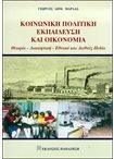 Κοινωνική Πολιτική Εκπαίδευση και Οικονομία κοινωνικές επιστήμες   κοινωνιολογία   ψυχολογία   πολιτικές επιστήμες