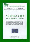 Agenda 2000 οικονομία   διοίκηση   αγροτική οικονομία
