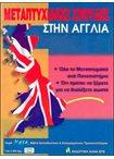 Μεταπτυχιακές Σπουδές στην Αγγλία εκπαίδευση   κατάρτιση   εκπαίδευση   κατάρτιση