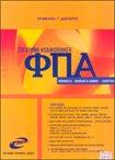 Σύγχρονη Κωδικοποίηση ΦΠΑ (Βιβλίο+CD-ROM) Έκδ.2007 οικονομία   διοίκηση   φπα